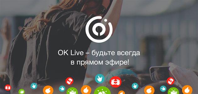 Ок приложение для андроид скачать бесплатно скачать чат рулетка приложение