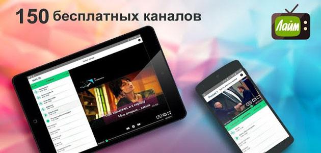 Приложение мобильного тв скачать скачать видео программы на ipad