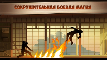 Скриншот android игры Shadow Fight 2 / Бой Тенью 2