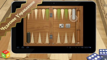 Скриншот android игры Backgammon Masters / Мастера Нард