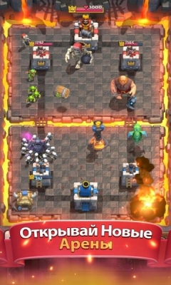 Скриншот android игры Clash Royale
