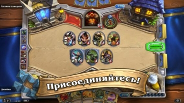 Скриншот android игры Hearthstone: Heroes Of Warcraft