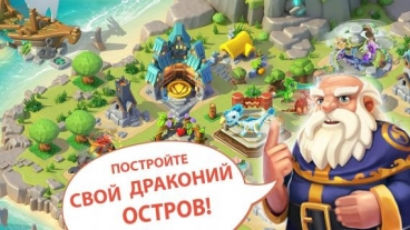 Скриншот android игры Dragon Mania Legends / Легенды Дракономании