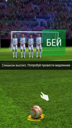 Скриншот android игры Golden Boot