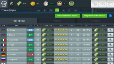Скриншот android игры World League: Football Manager