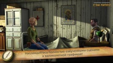 текстовая ролевая игра с детективным сюжетом