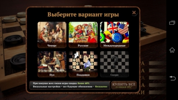 Скриншот android игры Checkers HD / Шашки