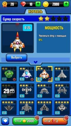 Скриншот android игры Space Shooter: Galaxy Attack