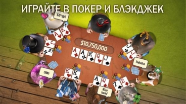 Скриншот android игры Governor Of Poker 3 / Губернатор Покера 3