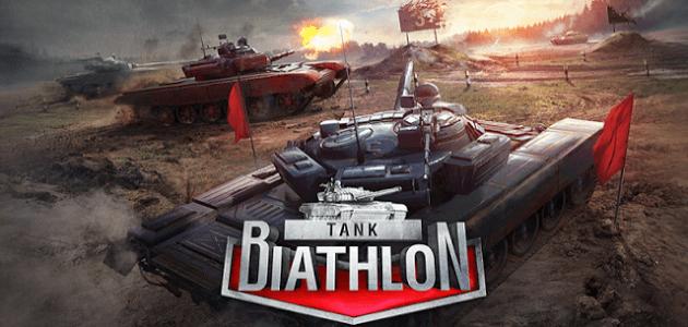 Игра танковый биатлон на андроид скачать бесплатно.