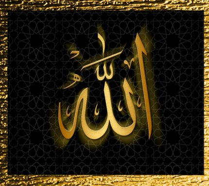 Фото: скачать исламский. Аллах бог ислама — стоковое фото.
