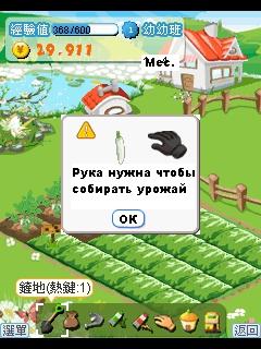 Скачать игру счастливый фермер