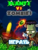 Plants vs. Zombies 2012