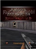Killing Machine: Nazi Zombies 3D / Машина Для Убийства: Зомби Нацисты 3D