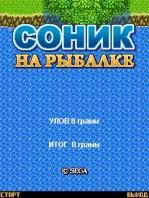 Скачать java игру Sonic Fishing / Соник На Рыбалке на телефон. Sonic Fishing / Соник На Рыбалке - потеха на подвижный бесплатно