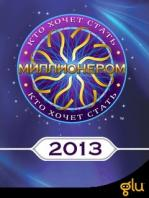 Who Wants To Be A Millionaire 2013 / Кто Хочет Стать Миллионером 2013