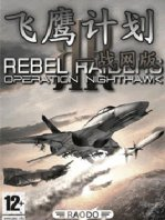 "Rebel Raiders: Operation ""Nighthawk"" / Рыцари Поднебесья: Операция ""Ночной Ястреб"""