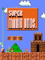 Super Mario Bros 3 in 1 / Супер Марио 3 в 1