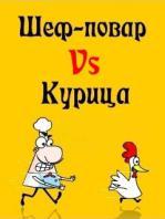 Chef vs Chicken / Шеф-повар против Курицы