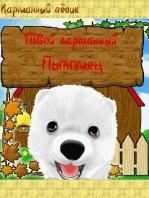 Скачать java игру Hiromi Dog / Карманный Песик Хироми получи телефон. Hiromi Dog / Карманный Песик Хироми - игруха для устойчивый бесплатно