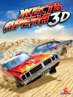 Crash Arena 3D / Жесть Арена 3D