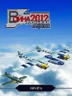 Air Combat 2012 / Воздушный Бой 2012