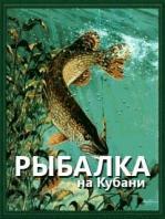 Рыбалка На Кубани