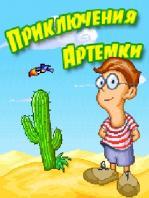 Приключения Артемки